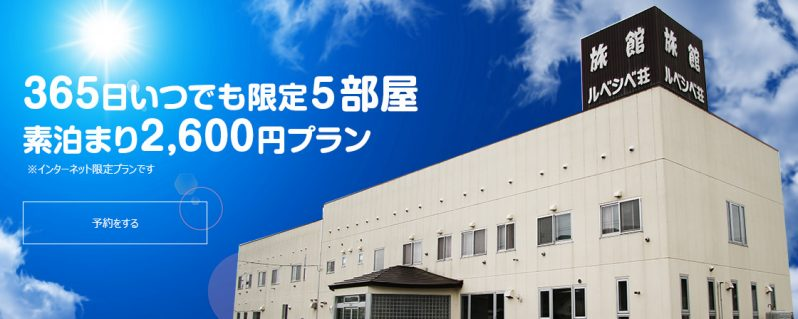 365日いつでも限定5部屋素泊まり2600円プラン